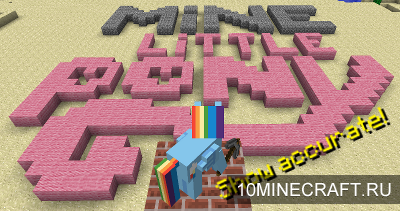 Мод Mine Little Pony для Minecraft 1.5.2