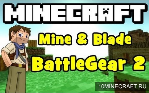Мод Mine and Blade Battlegear 2 для Minecraft 1.5.2