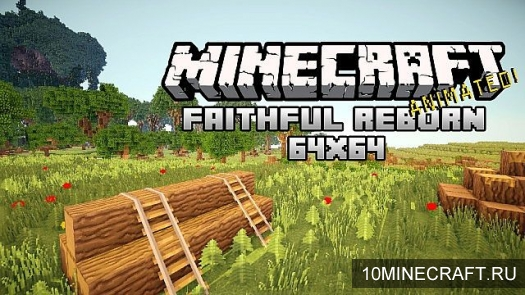 Текстуры Faithful Reborn Animated для Minecraft 1.6.4 [64x]