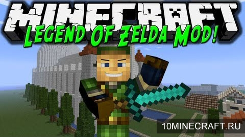Мод Legend of Zelda для Minecraft 1.6.4