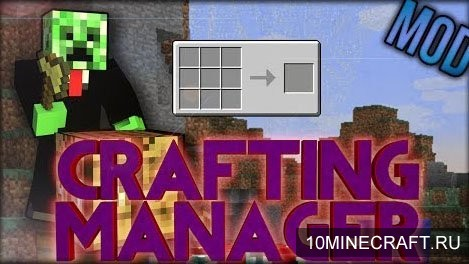 ��� Crafting Manager ��� ��������� 1.7.10