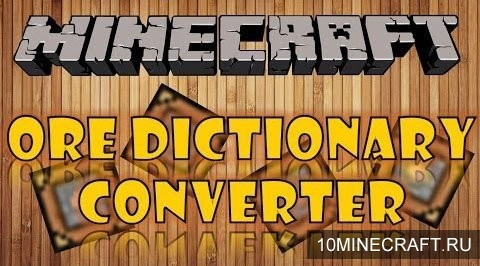 ��� Ore Dictionary Converter ��� ��������� 1.7.2